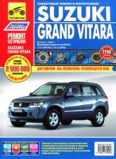 Suzuki Grand Vitara с 2005 г.в. Цветное издание руководства по ремонту, эксплуатации и техническому обслуживанию. - артикул:2043