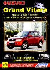 Suzuki Grand Vitara с 2005 г.в. Цветное издание руководства по ремонту и техническому обслуживанию, инструкция по эксплуатации. - артикул:2553