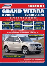 Suzuki Grand Vitara с 2008 г.в. Руководство по ремонту, эксплуатации и техническому обслуживанию Suzuki Grand Vitara. - артикул:5261
