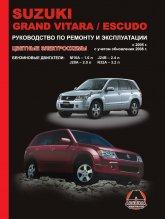 Suzuki Grand Vitara и Suzuki Escudo с 2005 г.в. Руководство по ремонту, эксплуатации и техническому обслуживанию. - артикул:1915
