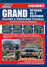 Руководство по ремонту и техническому обслуживанию Suzuki Grand Vitara, Grand Vitara XL-7, Grand Escudo 1997-2004 г.в. - артикул:74