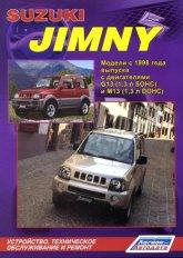 Suzuki Jimny с 1998 г.в. Руководство по ремонту, эксплуатации и техническому обслуживанию. - артикул:2075