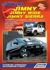 Suzuki Jimny / Jimny Wide / Jimny Sierra с 1998 г.в. Руководство по ремонту и техническому обслуживанию, инструкция по эксплуатации. - артикул:3956