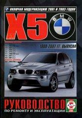 BMW X5 1999-2007 г.в., рестайлинг 2001 и 2003 г. Руководство по ремонту, эксплуатации и техническому обслуживанию. - артикул:908