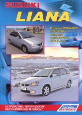 Suzuki Liana 2001-2007 г.в. Руководство по ремонту, эксплуатации и техническому обслуживанию.