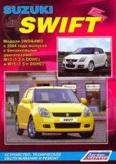 Suzuki Swift с 2004 г.в. Руководство по ремонту, эксплуатации и техническому обслуживанию. - артикул:3151