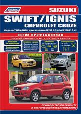 Suzuki Swift, Suzuki Ignis, Chevrolet Cruze 2000-2008 г.в. Руководство по ремонту, эксплуатации и техническому обслуживанию. - артикул:3143