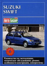Suzuki Swift 1993-2000 г.в. Руководство по ремонту, эксплуатации и техническому обслуживанию.