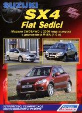 Suzuki SX4 и Fiat Sedici с 2006 г.в. Руководство по ремонту, эксплуатации и техническому обслуживанию. - артикул:1325
