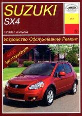 Suzuki SX4 с 2006 г.в. Руководство по ремонту и техническому обслуживанию, инструкция по эксплуатации. - артикул:3834