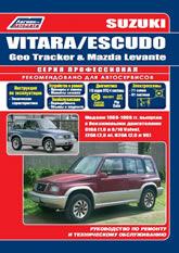 Suzuki Vitara / Escudo / Geo Tracker, Mazda Levante 1988-1998 г.в. Руководство по ремонту, эксплуатации и техническому обслуживанию. - артикул:62