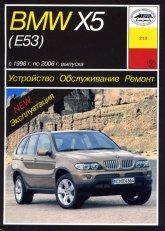 BMW X5 E53 2000-2006 г.в. Руководство по ремонту, эксплуатации и техническому обслуживанию. - артикул:1587