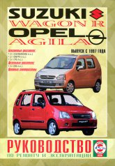 Suzuki Wagon R и Opel Agila с 1997 г.в. Руководство по ремонту, эксплуатации и техническому обслуживанию. - артикул:2041