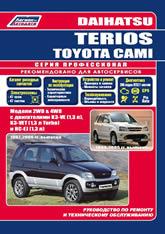 Toyota Cami 1999-2005 г.в. и Daihatsu Terios 1997-2006 г.в. Руководство по ремонту, эксплуатации и техническому обслуживанию. - артикул:3153