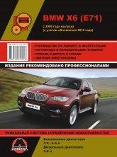 BMW X6 E71 c 2008 г.в. и с учетом обновлений 2010 г. Руководство по ремонту, эксплуатации и техническому обслуживанию. - артикул:4324