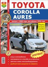 Toyota Corolla и Toyota Auris с 2006 г.в. и рестайлинг 2010 г. Цветное издание руководства по ремонту, эксплуатации и техническому обслуживанию. - артикул:802