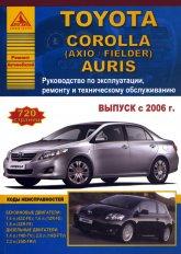 Toyota Corolla (Axio / Fielder) / Auris с 2006 г.в. Руководство по ремонту, эксплуатации и техническому обслуживанию. - артикул:1946