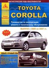 Toyota Corolla 2000-2007 г.в. Руководство по ремонту, эксплуатации и техническому обслуживанию. - артикул:1805