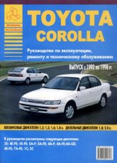 Toyota Corolla 1992-1998 г.в. Руководство по ремонту, эксплуатации и техническому обслуживанию. - артикул:998