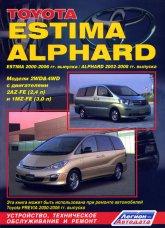 Toyota Estima 2000-2006 г.в. и Toyota Alphard 2002-2008 г.в. Руководство по ремонту, эксплуатации и техническому обслуживанию. - артикул:3147