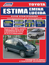 Toyota Estima / Estima Emina / Estima Lucida 1990-1999 г.в. Руководство по ремонту, эксплуатации и техническому обслуживанию. - артикул:60