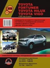 Toyota Fortuner, Toyota Hilux и Toyota Vigo с 2005 г.в. Руководство по ремонту и техническому обслуживанию, инструкция по эксплуатации. - артикул:4253