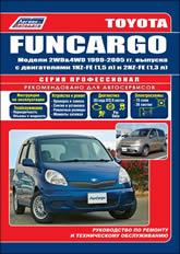Руководство по ремонту и техническому обслуживанию Toyota FunCargo 1999-2005 г.в. - артикул:1845