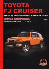 Toyota FJ Cruiser с 2006 г.в. Руководство по ремонту, эксплуатации и техническому обслуживанию. - артикул:3503