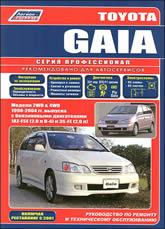 Toyota Gaia 1998-2004 г.в. Руководство по ремонту, эксплуатации и техническому обслуживанию. - артикул:1494