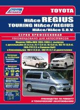 Toyota HiAce Regius / Touring HiAce / Regius / HiAce S.B.V. 1995-2006 г.в. Руководство по ремонту, эксплуатации и техническому обслуживанию. - артикул:3549