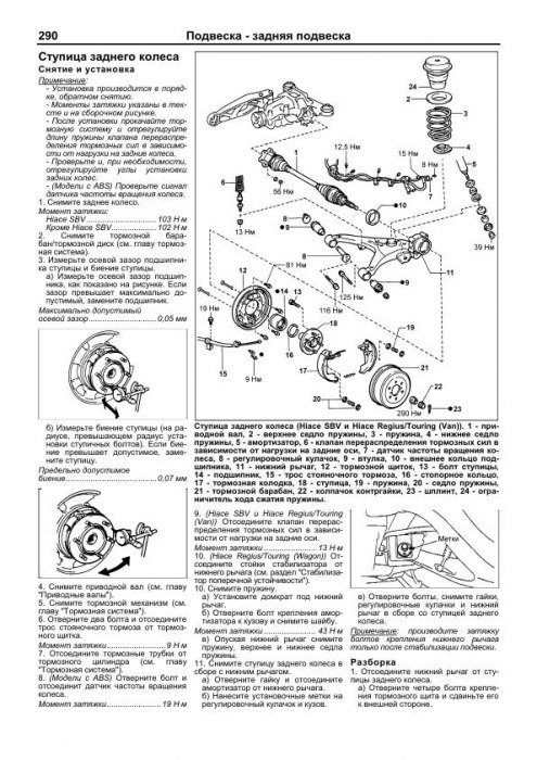toyota vista руководство по ремонту 1995