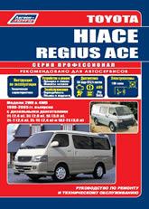 Toyota Hiace и Toyota Regius Ace 1989-2005 г.в. Руководство по ремонту, обслуживанию и эксплуатации Toyota Hiace / Regius Аce. - артикул:1699