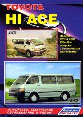 Toyota Hi-Ace 1984-1998 г.в. Руководство по ремонту, эксплуатации и техническому обслуживанию. - артикул:56