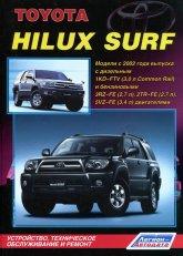 Toyota Hilux Surf с 2002 г.в. Руководство по ремонту, эксплуатации и техническому обслуживанию. - артикул:3450