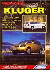 Toyota Kluger 2000-2007 г.в. Руководство по ремонту, эксплуатации и техническому обслуживанию. - артикул:1393