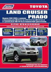 руководство Land Cruiser Prado 2002-2009 г - фото 3