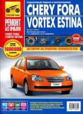 Chery Fora и Vortex Estina c 2005 г.в. Цветное издание руководства по ремонту, эксплуатации и техническому обслуживанию. - артикул:3975