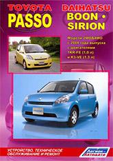 Toyota Passo, Daihatsu Boon / Sirion с 2004 г.в. Руководство по ремонту, эксплуатации и техническому обслуживанию. - артикул:3148