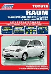 Руководство по ремонту и техническому обслуживанию Toyota Raum 2003-2011 г.в. - артикул:3862