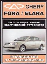 Chery Fora и Chery Elara c 2005 г. Руководство по ремонту, эксплуатации и техническому обслуживанию. - артикул:1948