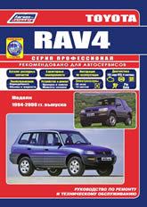 Руководство по ремонту и техническому обслуживанию Toyota RAV4 1994-2000 г.в. - артикул:676