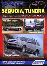 Toyota Sequoia 2000-2007 г.в. и Toyota Tundra 1999-2006 г.в. Руководство по ремонту, эксплуатации и техническому обслуживанию. - артикул:3437