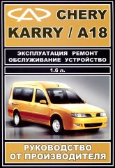 Chery Karry и Chery A18 с 2007 г.в. Руководство по ремонту, эксплуатации и техническому обслуживанию. - артикул:3801