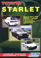 Toyota Starlet 1989-1999 г.в. Руководство по ремонту, эксплуатации и техническому обслуживанию. - артикул:902