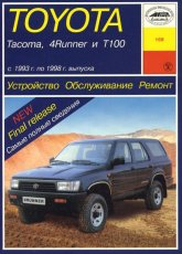 Toyota Tacoma, Toyota 4Runner и Toyota Т100 1993-1998 г.в. Руководство по ремонту, эксплуатации и техническому обслуживанию. - артикул:3768