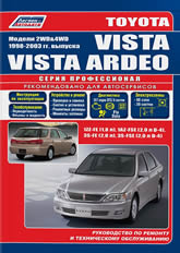 Toyota Vista и Toyota Vista Ardeo 1998-2003 г.в. Руководство по ремонту, эксплуатации и техническому обслуживанию. - артикул:3484