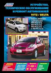 Toyota Vitz 2005-2010 г.в. и Toyota Belta с 2005 г.в. Руководство по ремонту, эксплуатации и техническому обслуживанию. - артикул:3723