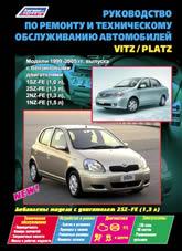 Toyota Vitz и Toyota Platz 1999-2005 г.в. Руководство по ремонту, эксплуатации и техническому обслуживанию. - артикул:1323