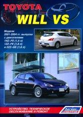 Toyota Will VS 2001-2004 г.в. Руководство по ремонту, эксплуатации и техническому обслуживанию.