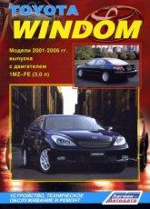Toyota Windom 2001-2006 г.в. Руководство по ремонту, эксплуатации и техническому обслуживанию. - артикул:2021